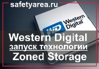 Western Digital объявила о запуске Zoned Storage